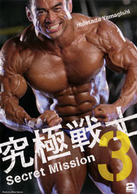 Hidetada Yamagishi The Ultimate Warrior Secret Mission 3