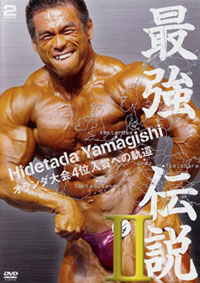 Hidetada Yamagishi - The Legend Of The Strongest Man 2